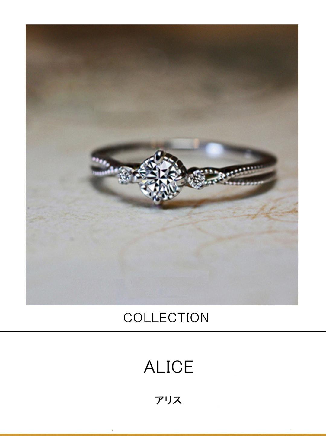不思議の国のアリスをモチーフにしたプラチナの婚約指輪コレクションのサムネイル