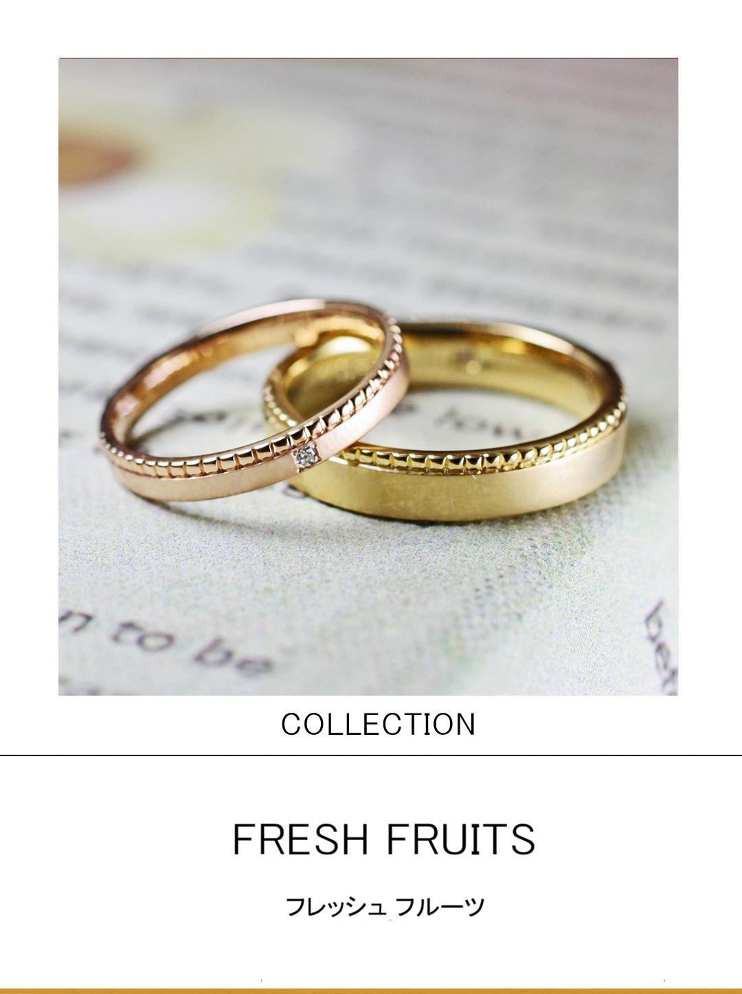 ピンク&イエローゴールドをフルーツカラーにした結婚指輪のサムネイル