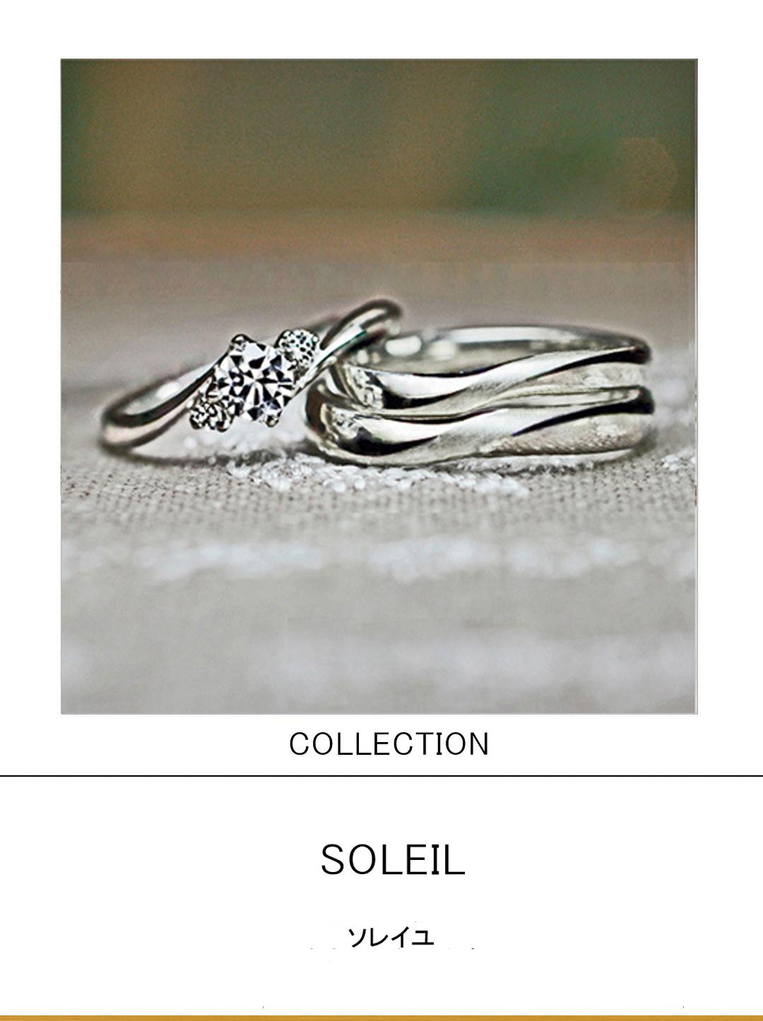 太陽の婚約指輪と静かなウェーブの結婚指輪を重ねるセットリングのサムネイル