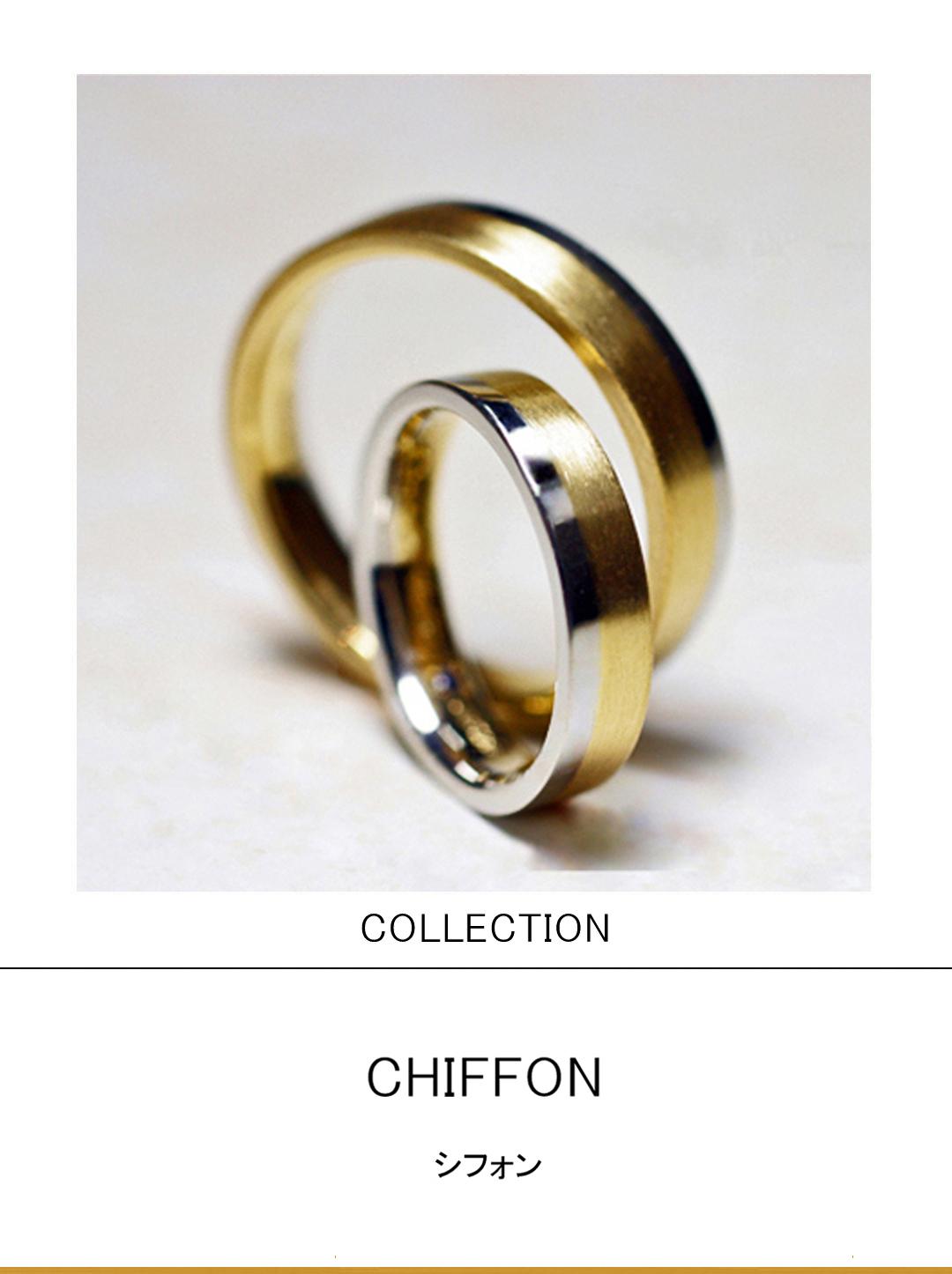 ゴールドとグレーゴールドをシフォンカラーに組み合わせた結婚指輪のサムネイル