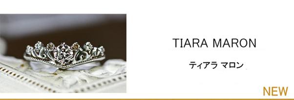 マロンブラウンのダイヤを添えた花かんむりティアラの婚約指輪
