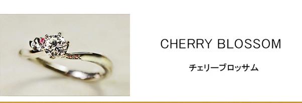 ピンクダイヤをサクラのデザインに留めた婚約指輪コレクション