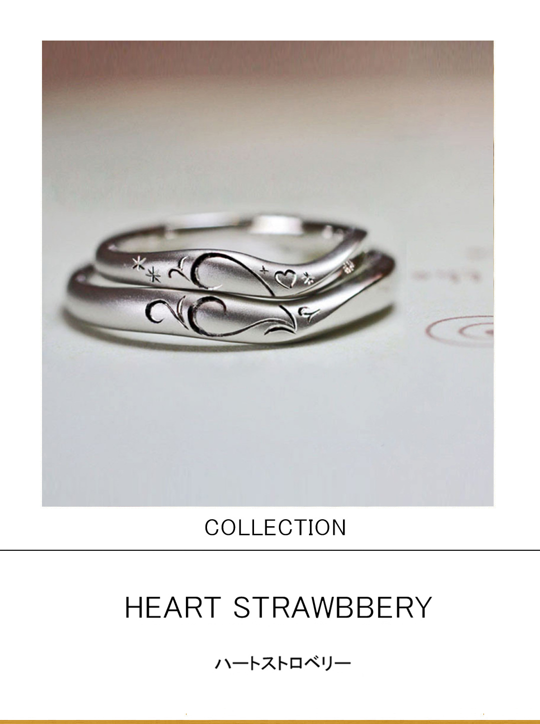 ふたりのリングを重ねてハートの模様をつくる結婚指輪コレクションのサムネイル
