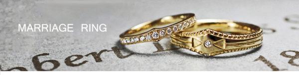結婚指輪コレクション
