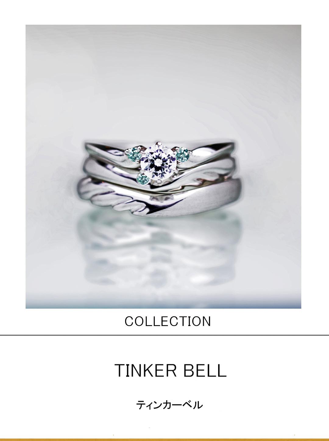 天使の羽にブルーダイヤをデザインした結婚指輪&婚約指輪のセットのサムネイル