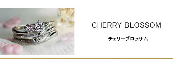 春とサクラの香りがテーマの結婚指輪と婚約指輪のセットリング