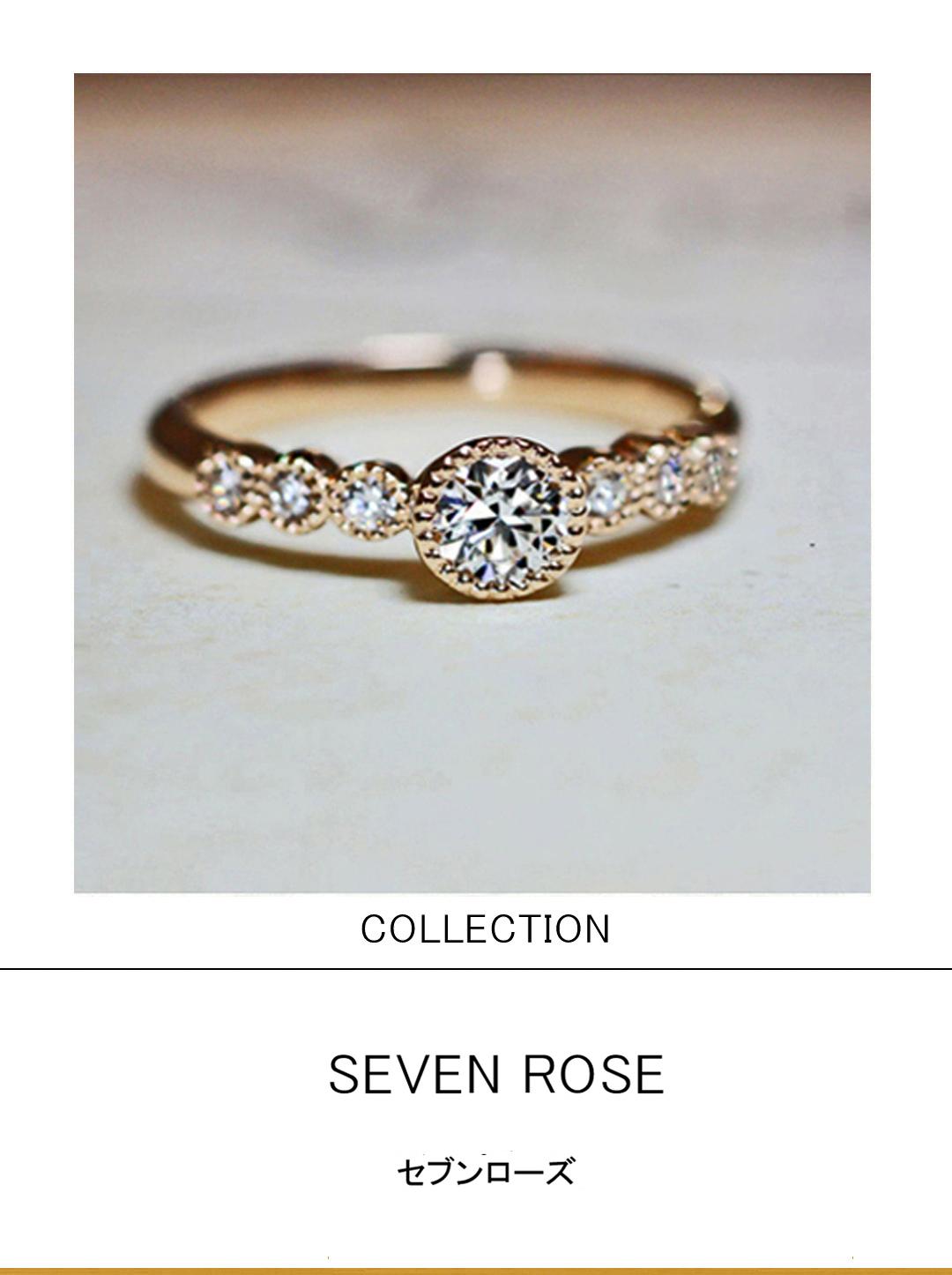 7つのバラをピンクゴールドでデザインした婚約指輪コレクションのサムネイル