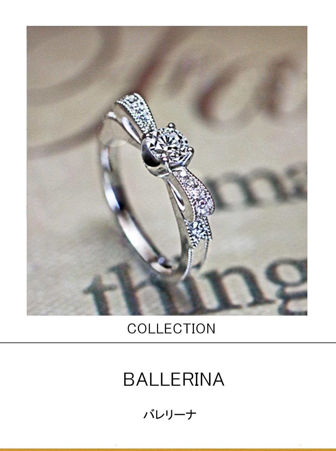 バレリーナのトゥーシューズリボンをデザインしたプラチナ婚約指輪のサムネイル