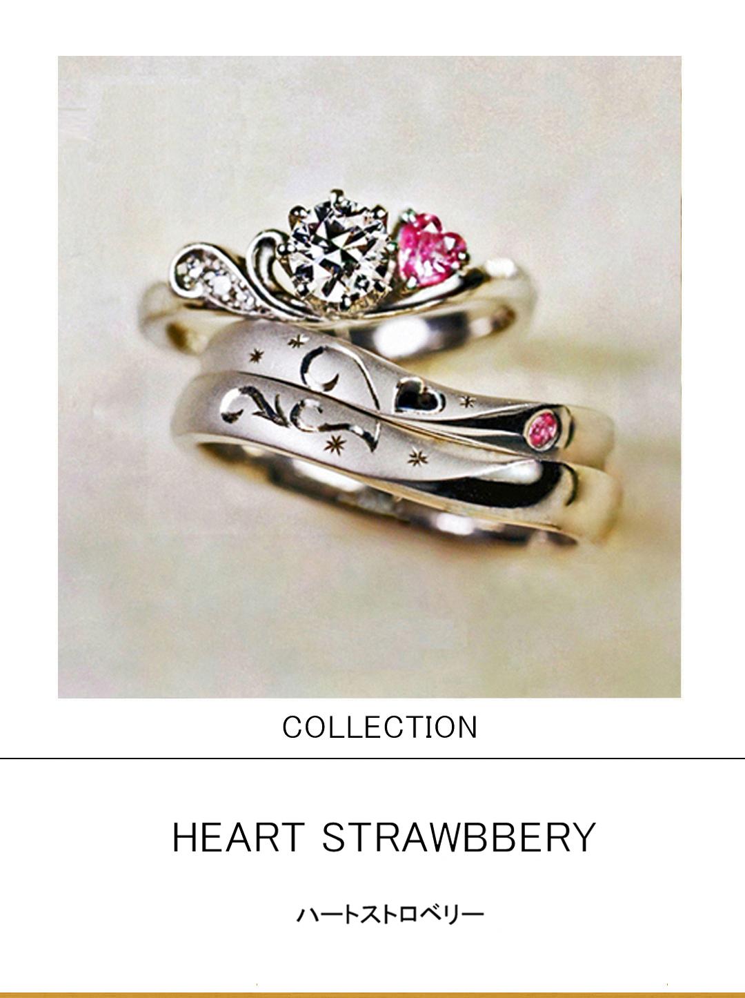 ピンクのハートがデザインされた婚約指輪と結婚指輪のセットリングのサムネイル
