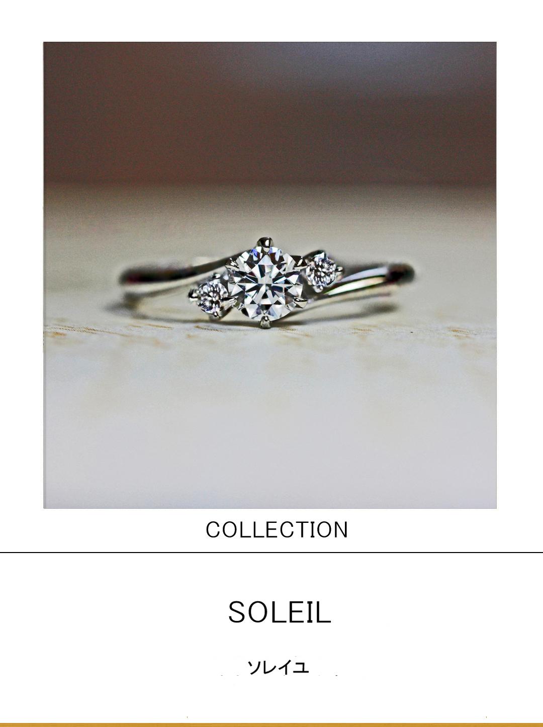 ダイヤモンドが太陽のようにデザインされた婚約指輪コレクションのサムネイル