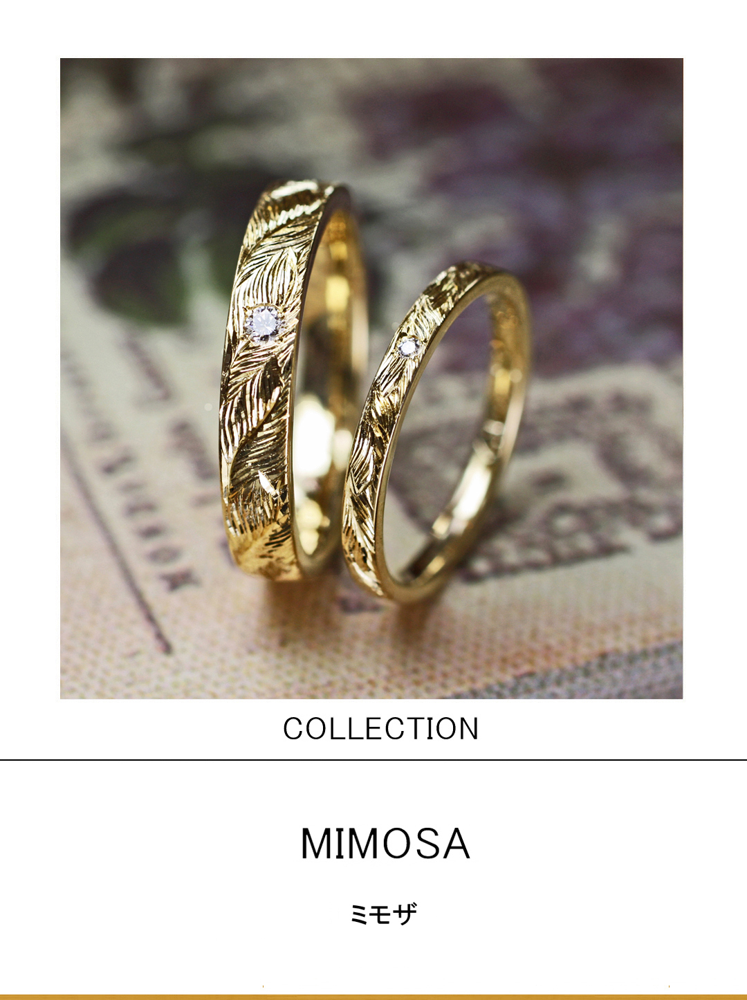 ミモザ・葉脈の模様が全面にキラキラ煌くゴールドの結婚指輪のサムネイル