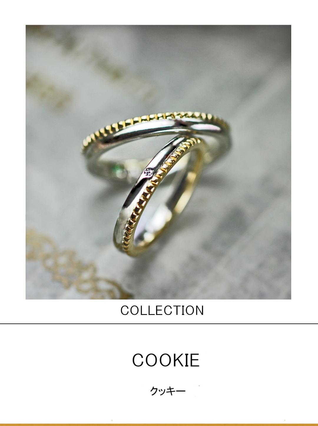 プラチナとゴールドをクッキー風にデザインしたコンビの結婚指輪のサムネイル