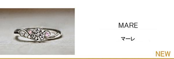 海の波をウェーブデザインで表現した婚約指輪コレクション