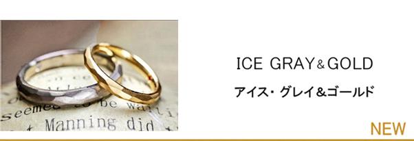 ゴールド&グレーのリングを氷の様なテクスチャーで装飾した結婚指輪