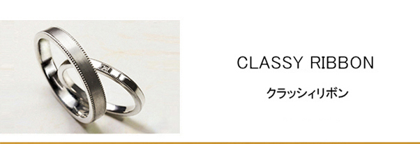 白いプラチナのリボンデザインをエレガントにデザインした結婚指輪