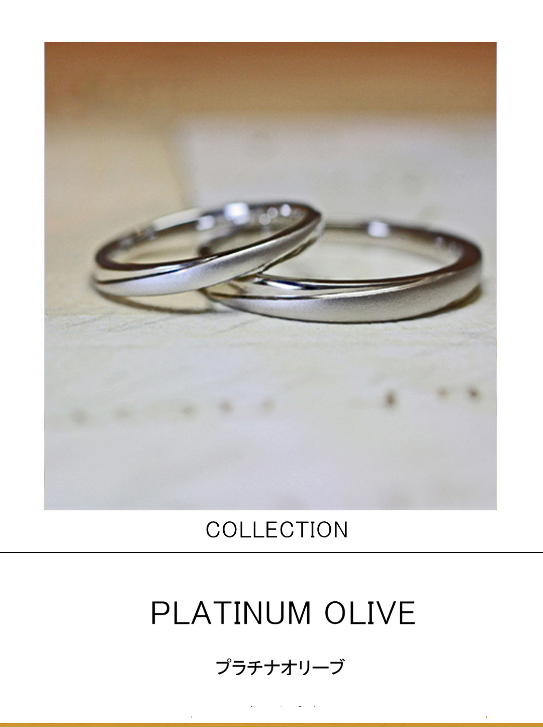 結婚指輪・オリーブを細く丸いフォルムにしたプラチナコレクションのサムネイル