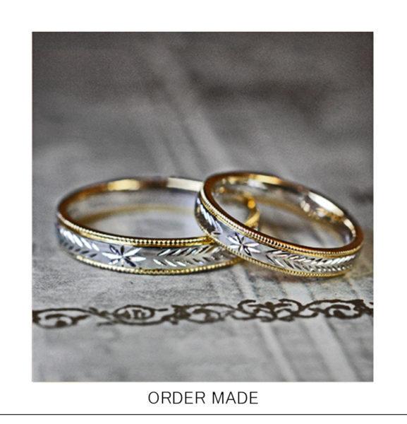【星の柄】が一周入ったアンティークデザインの結婚指輪オーダー作品