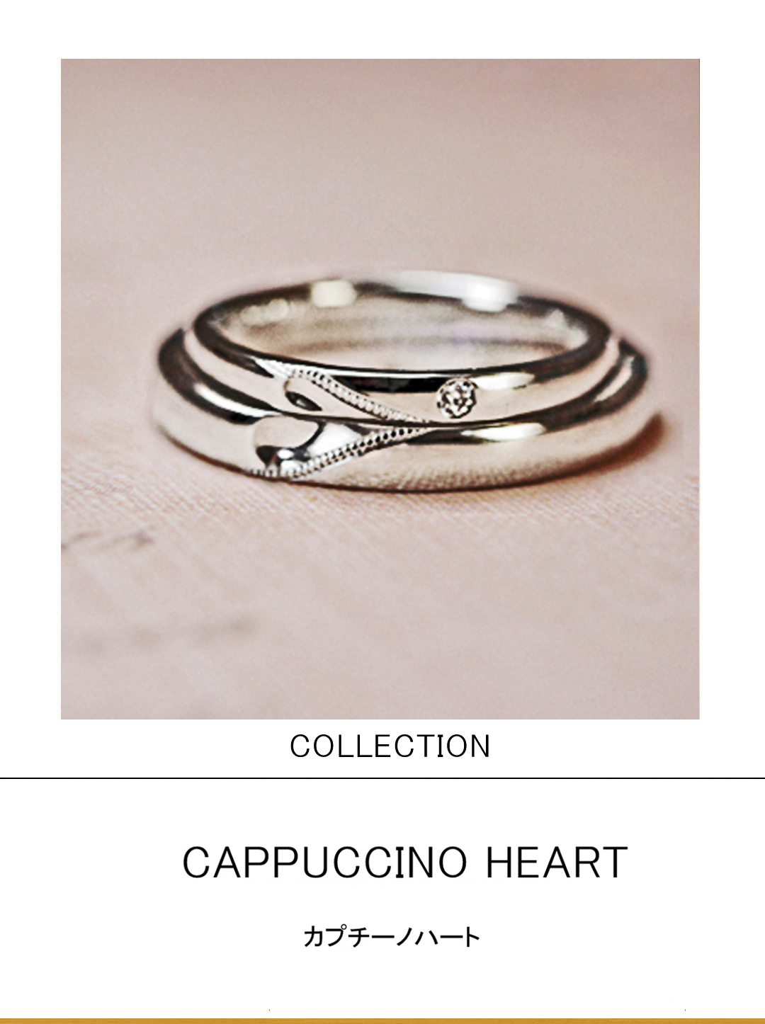 結婚指輪を重ねてカプチーノハートをつくるプラチナコレクションのサムネイル