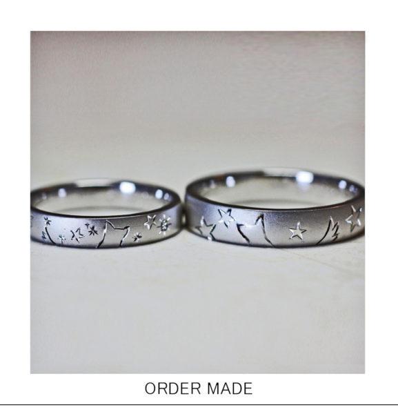 【星】ふる空を見上げる【ワンちゃんたち】の結婚指輪オーダー作品