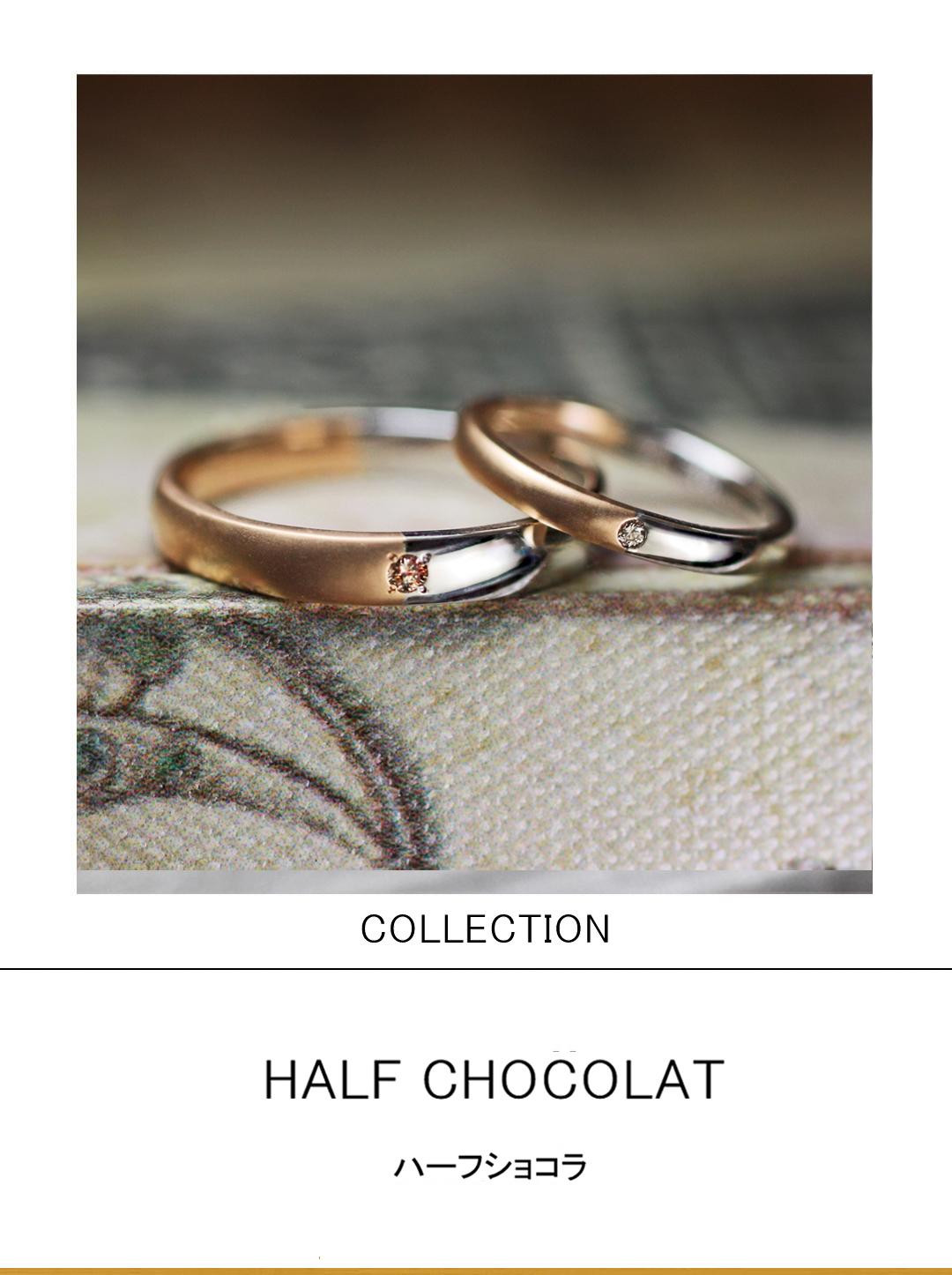 ブラウンカラーのゴールドとプラチナをハーフでつないだ結婚指輪のサムネイル