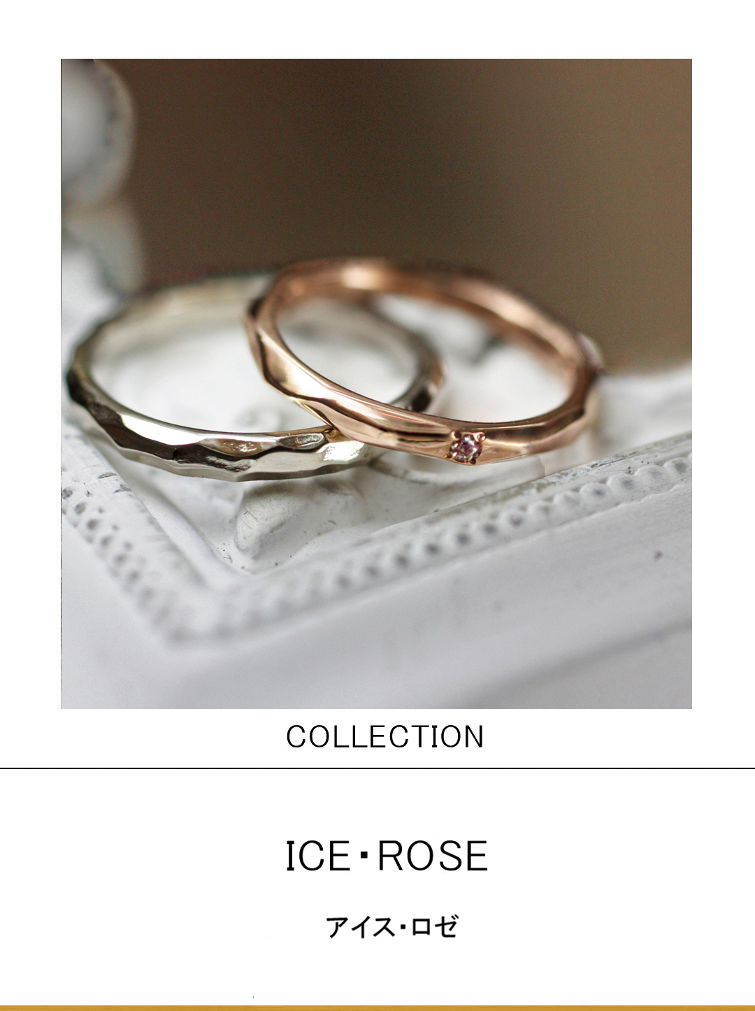 ピンクとグレーゴールドで氷をデザインした結婚指輪コレクションのサムネイル