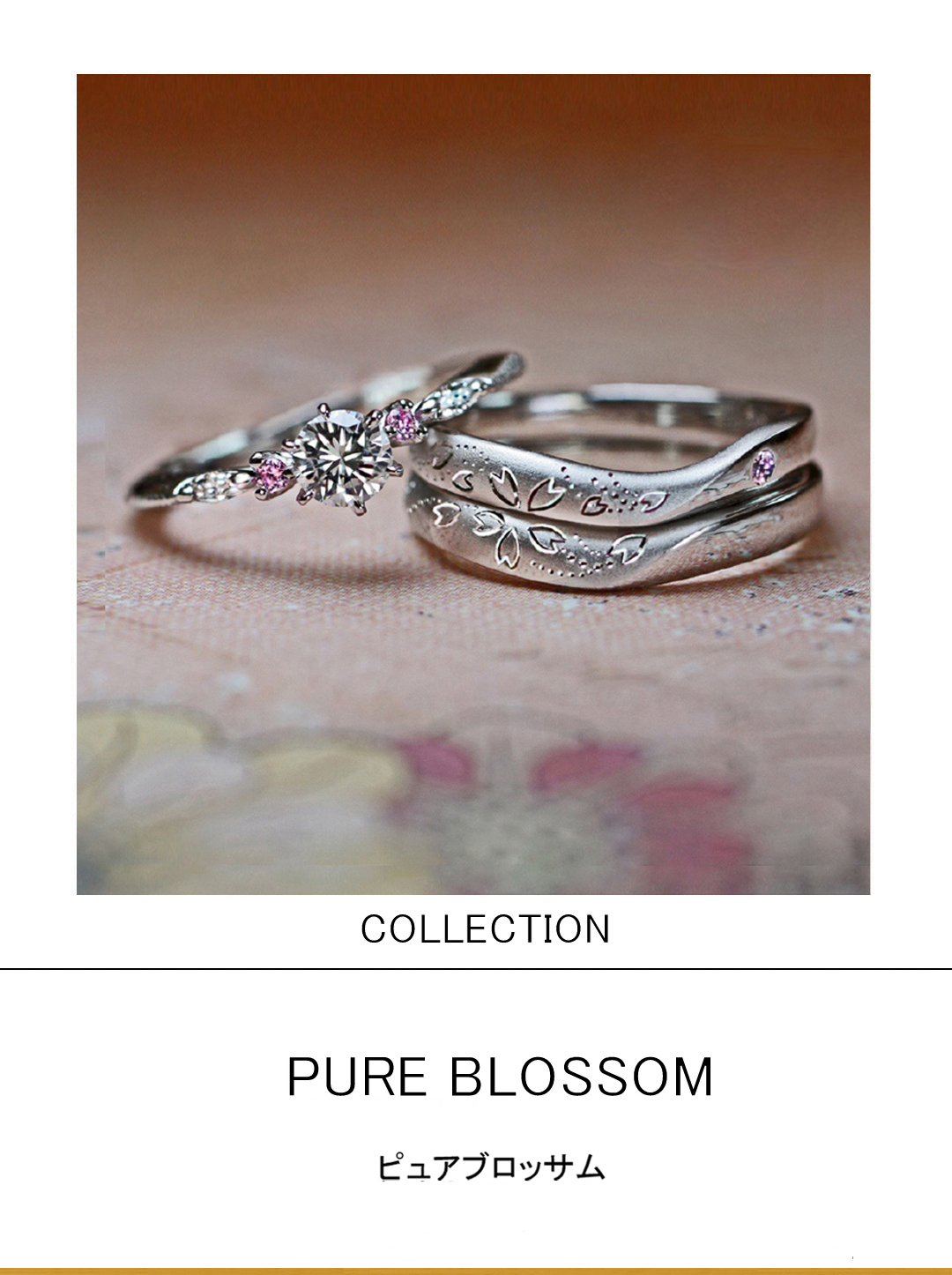 二人でサクラの開花をデザインした結婚指輪と婚約指輪のセットリングのサムネイル