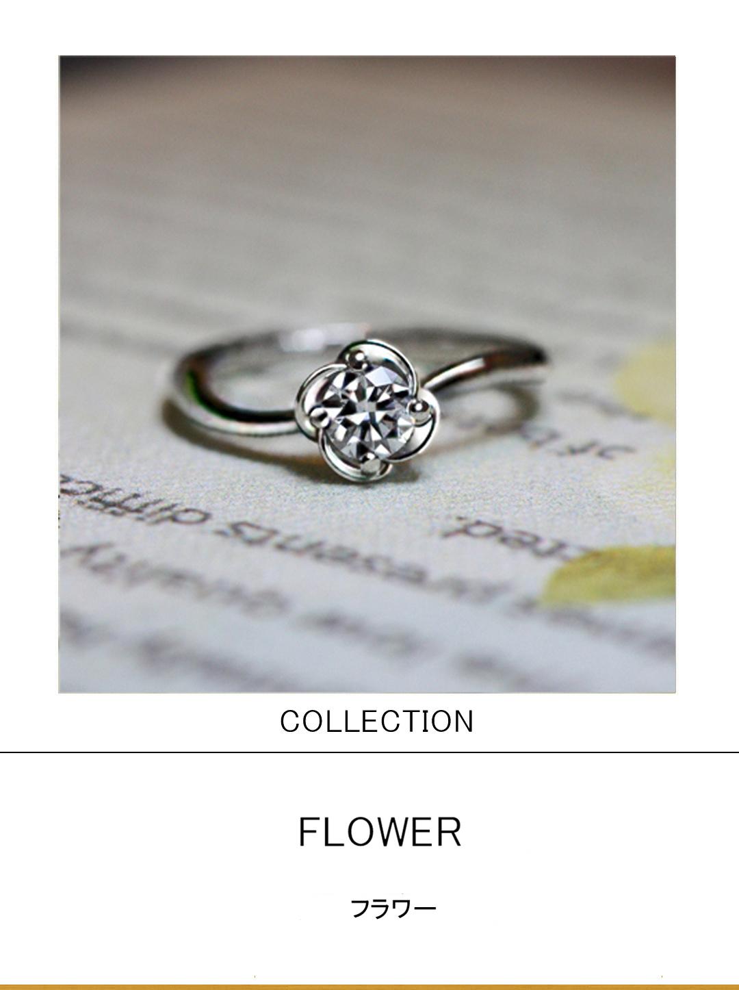 4枚花のダイヤモンドをデザインした婚約指輪プラチナコレクションのサムネイル