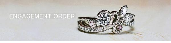 【ハートのダイヤ】&ピンクダイヤのエタニティ婚約指輪オーダー作品