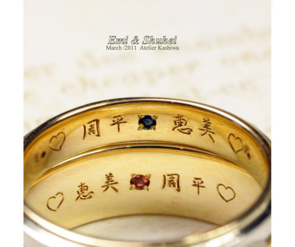 結婚指輪内側に恵美と周平を漢字で入れた作品が完成
