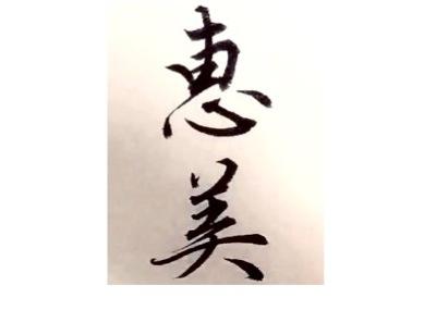 結婚指輪内側に理想の漢字体で名前を入れる