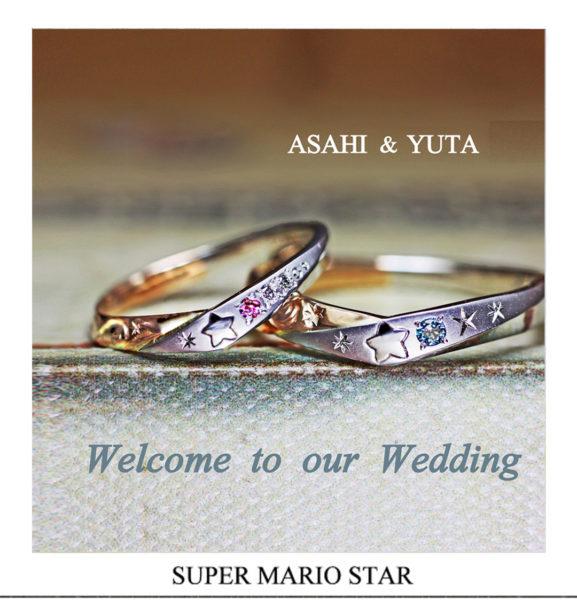 【星マーク】が輝くピンクゴールドとプラチナの結婚指輪オーダー作品
