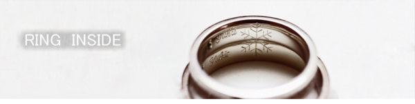 【結婚指輪の内側】に漢字で名前を入れたコンビのオーダーリング