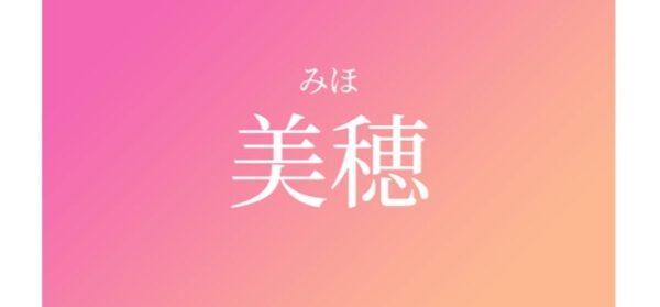 結婚指輪内側に誕生石と漢字で名前を入れる