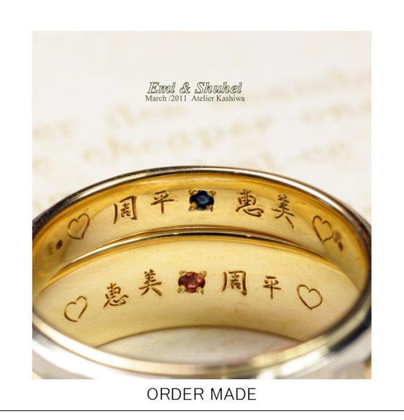 名前を手彫り漢字で【結婚指輪内側に刻印】したゴールドオーダー作品