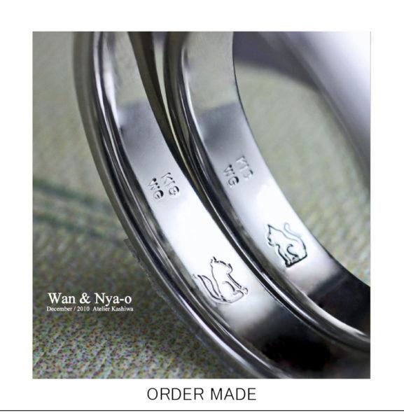 【結婚指輪の内側】にワンちゃん&ネコちゃんが入ったオーダーリング