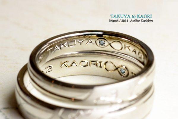 結婚指輪の内側に誕生石と無限大マークをいれたオーダーリング