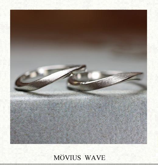 【結婚指輪にねじり】を加えた美しいメビウスデザインのオーダー作品