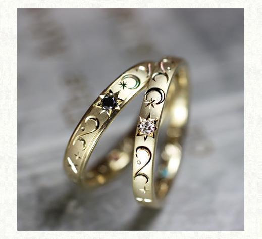 ホワイトダイヤとブラックダイヤのの星と月のゴールド結婚指輪