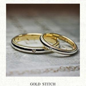 ミルグレインが入ったゴールド&プラチナの結婚指輪オーダー作品