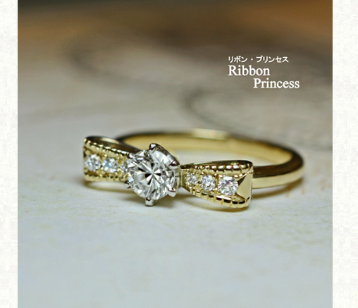 リボンデザインの婚約指輪・ゴールド作品