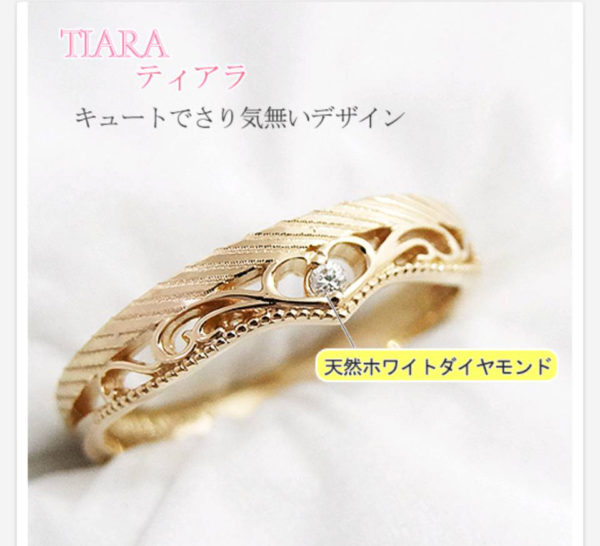 ゴールドティアラの結婚指輪  お客様様希望デザイン 6