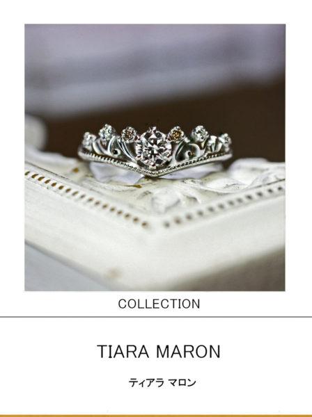 ティアラ マロン・マロンブラウンのダイヤが添えられた 花かんむりティアラの婚約指輪