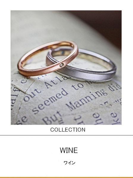 結婚指輪コレクション・ピンクゴールドとグレーゴールドペアリング・ワイン