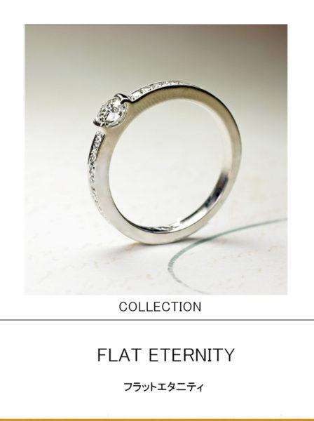 フラットエタ二ティ 爪の無いフラットな婚約指輪
