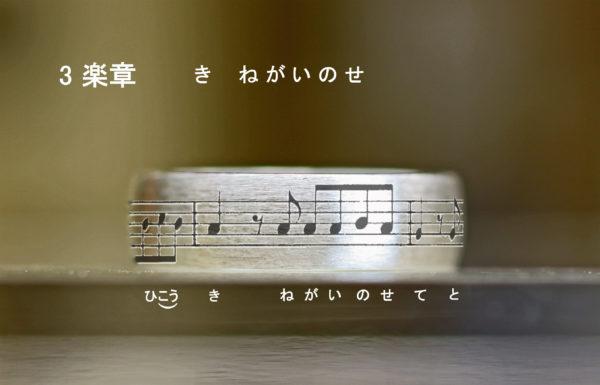 365日の紙飛行機の楽譜を結婚指輪にいれたイメージ画像3