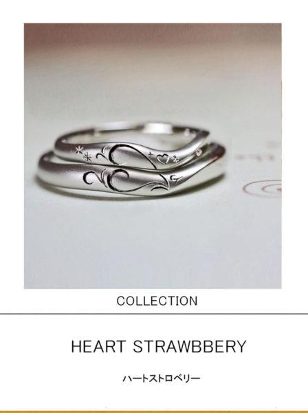 ハートストロベリー・ふたりのリングを重ねてハートをつくる 結婚指輪コレクション