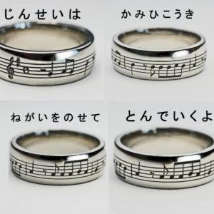 【音楽・楽譜の模様】結婚指輪にAKBの歌を入れたオーダー作品