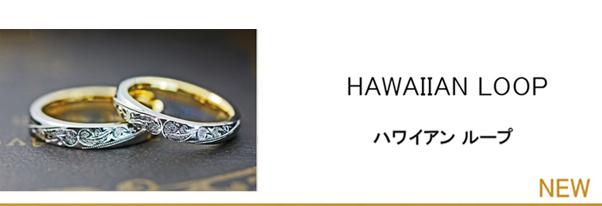 ハワイアン柄が斜めの帯のように入った2カラーコンビの結婚指輪