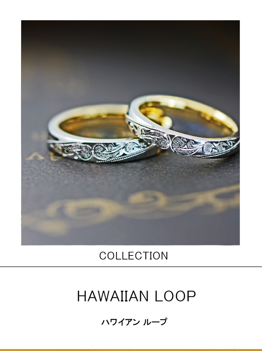 ハワイアン柄が斜めの帯のように入った2カラーコンビの結婚指輪のサムネイル