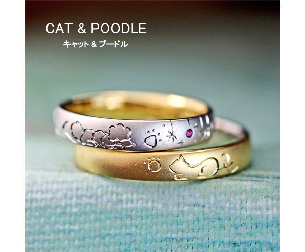プラチナのプードル&ゴールドのネコが見つめ合う結婚指輪オーダー